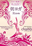 美Lavie 朝ヨガ [DVD]