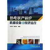 热电联产锅炉机组设备及经济运行