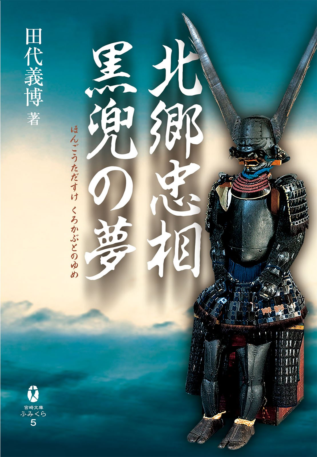 Download Hongo tadasuke kurokabuto no yume. pdf epub
