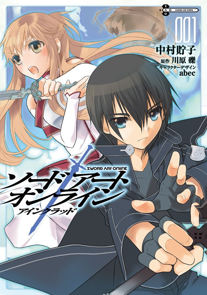 Sword Art Online Aincrad 1 (Dengeki Comics) [Manga, Japanese Language] (Sword Art Online) by ASCII Media Works