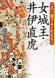 女城主・井伊直虎 (PHP文庫)