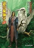 銀の鷲獅子〈下〉 (ヴァルデマール年代記/魔法戦争3) (創元推理文庫)