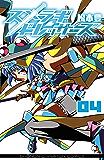 スメラギドレッサーズ 4 (少年チャンピオン・コミックス)