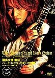橘高文彦 直伝 ハード・ロック・ギターの極致 BEST PRICE [DVD]