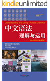 Understanding and Using Chinese Grammar 中文语法理解与运用 (English-Simplified Chinese 英文-简体中文版): 清晰生动展示语法规则, 真实范例, 200多张实景图片 (English Edition)