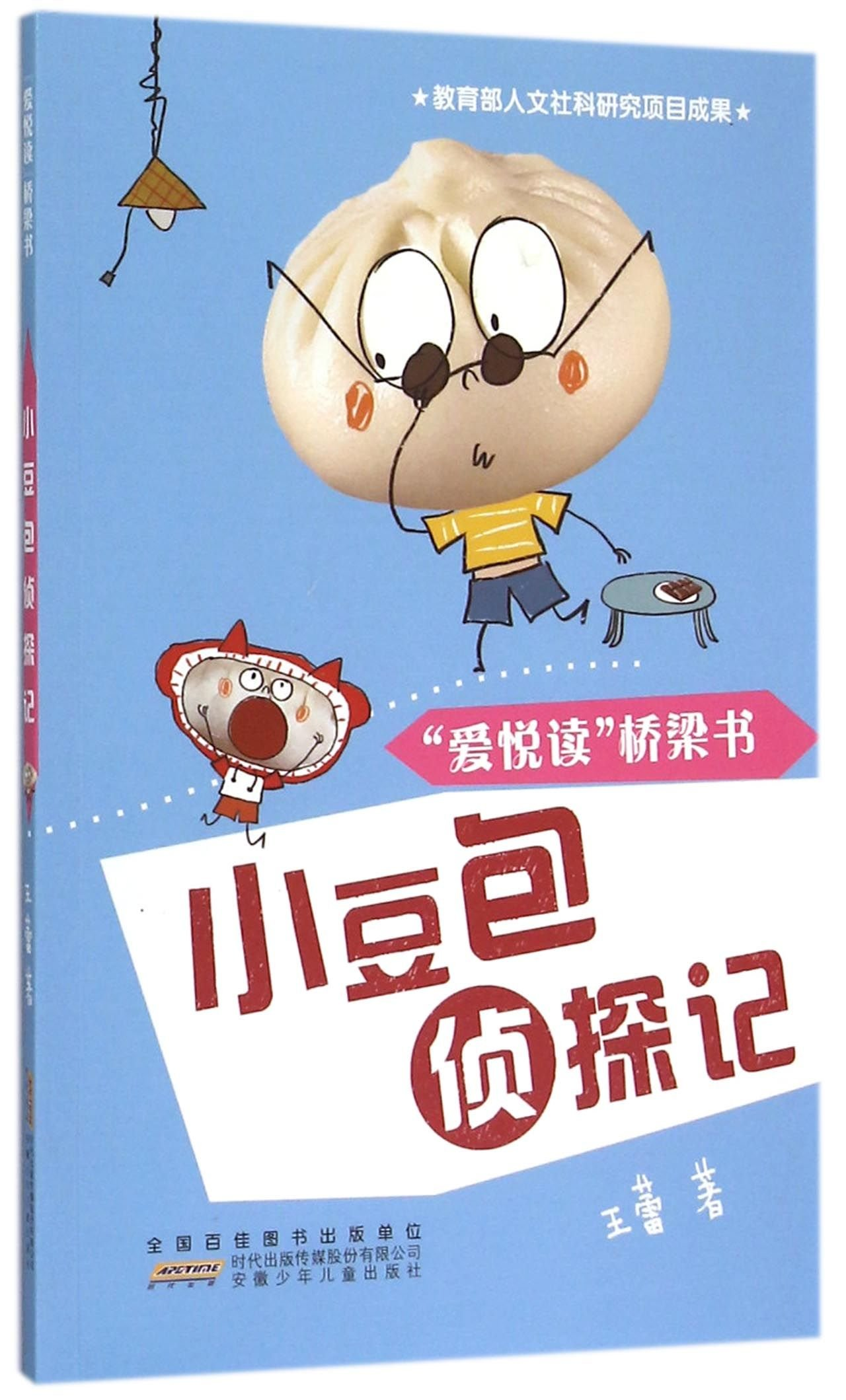 """Detective Experience of """"""""Chinese Red Bean Pie (Chinese Edition) PDF"""