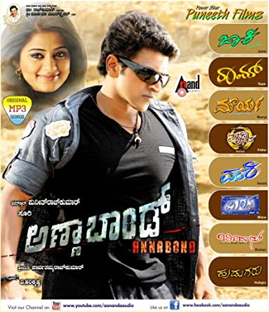 Amazonin Buy Annabond Power Star Puneeth Rajkumar Films Dvd