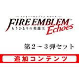 【3DS用追加コンテンツ】ファイアーエムブレム Echoes もうひとりの英雄王 追加コンテンツ 第2~3弾セット|オンラインコード版
