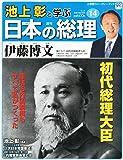 週刊 池上彰と学ぶ 日本の総理 2012年 4/24号 [分冊百科]