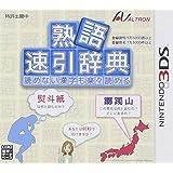 熟語 速引辞典 - 3DS
