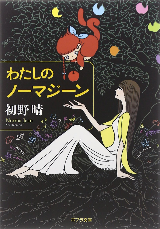 Download Watashi no nōma jīn PDF Text fb2 ebook