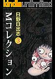 Mコレクション 3巻