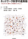 ネットワーク科学の道具箱:つながりに隠れた現象をひもとく