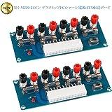 2個 XH-M229 デスクトップPCシャーシ電源アダプタボード ATX転送ボード 24ピン出力端子モジュールブレークアウトアダプタ