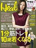 日経Health(ヘルス)2016年11月号