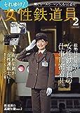 それゆけ!女性鉄道員2 (イカロスmook)