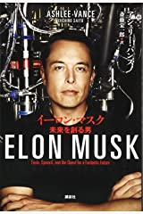 Elon Musk: Tesla, Spacex, and the Quest for a Fantastic Future (Japanese Edition) Paperback