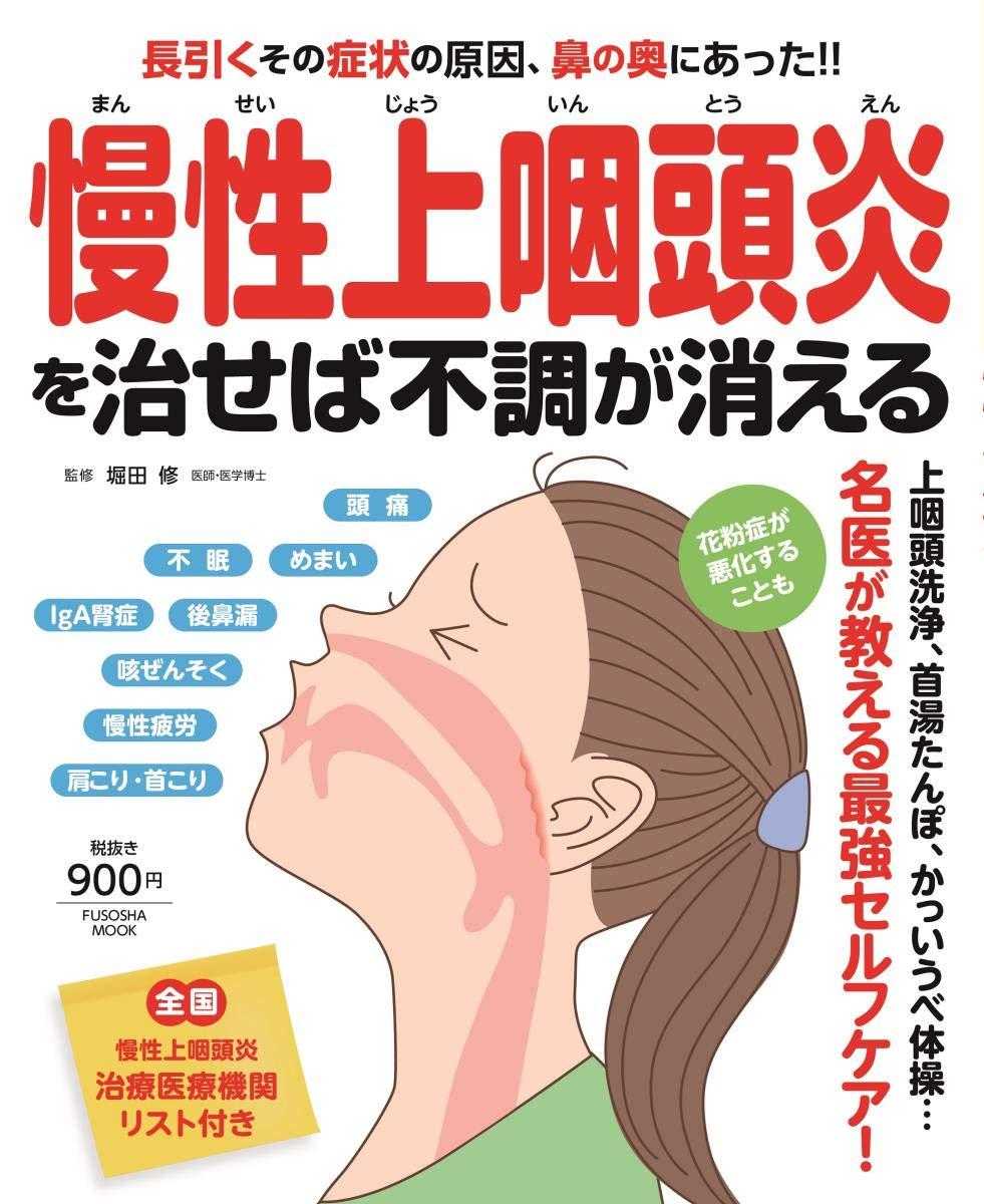 漢方 上 咽頭 炎