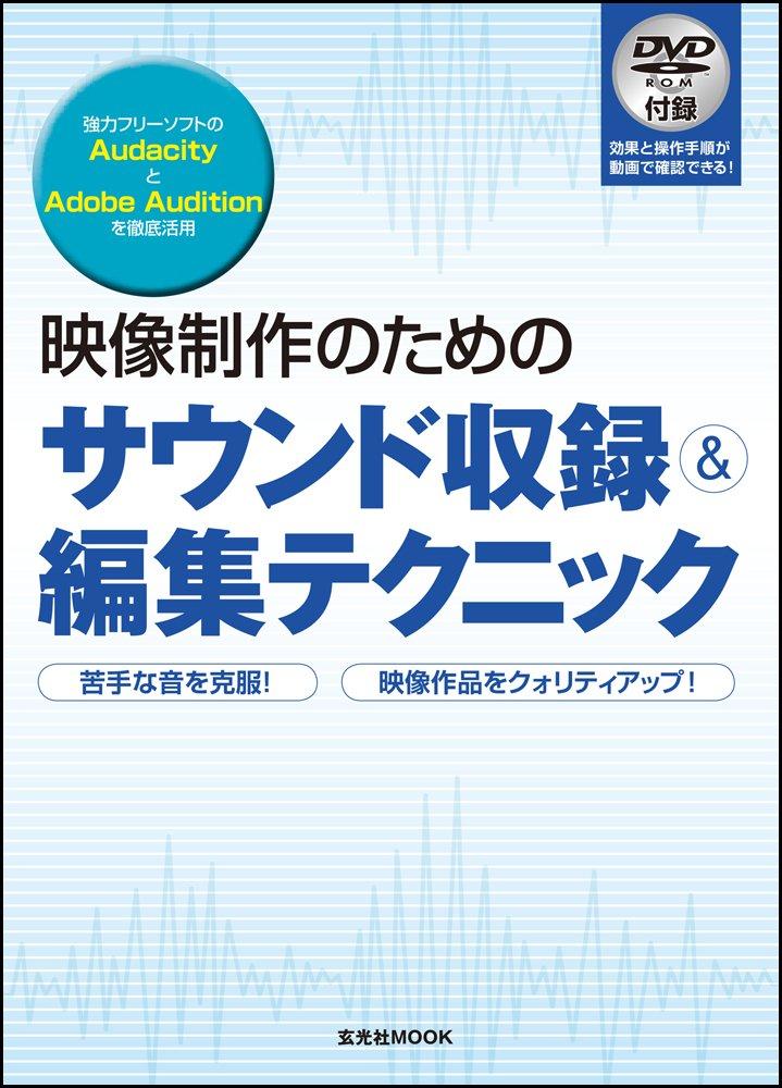 映像製作のためのサウンド収録&編集テクニック (玄光社MOOK) pdf