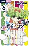 エリートジャック!! 6 (ちゃおコミックス)
