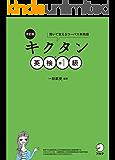 [音声DL付]改訂版 キクタン英検(R)準1級 キクタン英検シリーズ