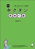 [音声DL付] 改訂版 キクタン英検(R) 準1級 キクタン英検シリーズ