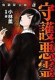 強制除霊師・斎 守護悪霊 (ぶんか社コミックス)