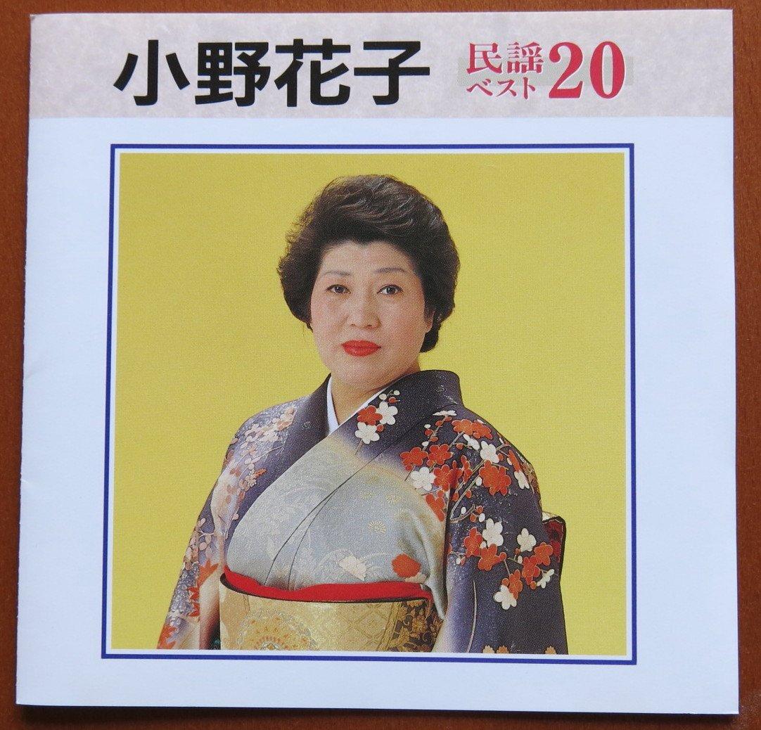 小野花子民謡ベスト20 B00005MUYW