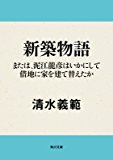 新築物語 または、泥江龍彦はいかにして借地に家を建て替えたか (角川文庫)