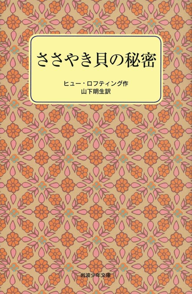 ささやき貝の秘密 (岩波少年文庫...