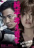 純平、考え直せ [DVD]