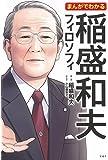 まんがでわかる 稲盛和夫フィロソフィ (まんがでわかるシリーズ)