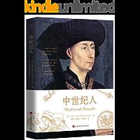中世纪人(6个真实普通人的故事,全景式再现中世纪1000年里民众日常社会生活史)