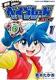 爆転SHOOT ベイブレードRISING (1) (てんとう虫コミックススペシャル)
