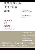 世界を変える「デザイン」の誕生 シリコンバレーと工業デザインの歴史