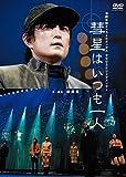 【新装版】キャラメルボックス『彗星はいつも一人』 [DVD]
