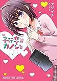 予行恋習カノジョ (1) (まんがタイムコミックス)