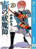 青の祓魔師 リマスター版 20 (ジャンプコミックスDIGITAL)