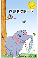 Chinese books: Jojo's Playful Day in Chinese (Simplified Chinese book) Chinese book about a curious elephant: Bedtime Story for children in Chinese (Kids ... (Chinese beginner reading books for kids 1) Kindle Edition