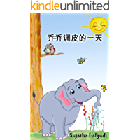 Chinese books: Jojo's Playful Day in Chinese (Simplified Chinese book) Chinese book about a curious elephant: Bedtime Story for children in Chinese (Kids ... (Chinese beginner reading books for kids 1)