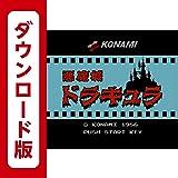 悪魔城ドラキュラ [3DSで遊べるファミリーコンピュータソフト][オンラインコード]