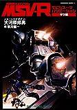 機動戦士ガンダムMSV‐R ザク編 (カドカワコミックス・エース)