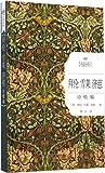 名家经典诗歌系列:拜伦 雪莱 济慈诗精编