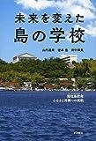 未来を変えた島の学校――隠岐島前発 ふるさと再興への挑戦