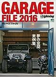 別冊Lightning Vol.152 ガレージファイル 2016 (エイムック 3382 別冊Lightning vol. 152)