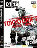 D1GP OFFICIAL DVD 2017 Rd.1