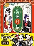 大人の教養ぬり絵&なぞり描き 歌舞伎〈大人の教養シリーズ〉