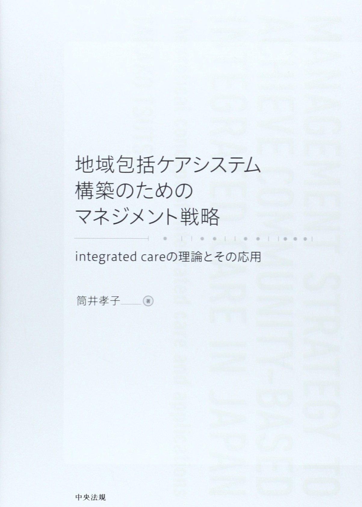 Chiki hokatsu kea shisutemu kochiku no tame no manejimento senryaku : Integureteddo kea no riron to sono oyo. pdf epub