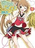 ひかるtoヒカリ(1) (IDコミックス わぁい!コミックス)