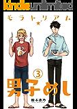 モラトリアム★男子めし(3) (全力コミック)